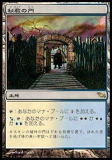 秘教の門/Mystic Gate
