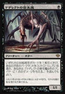 ケデレクトの寄生魔/Kederekt Parasite