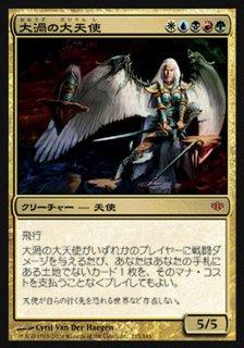 大渦の大天使/Maelstrom Archangel