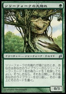 ツリーフォークの先触れ/Treefolk Harbinger