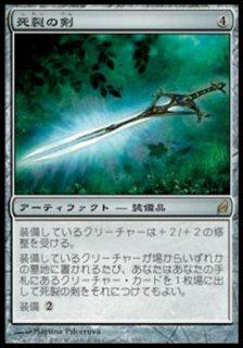 死裂の剣/Deathrender