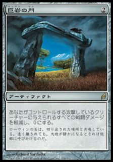 巨岩の門/Dolmen Gate