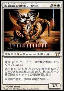 永岩城の君主、今田/Konda, Lord of Eiganjo