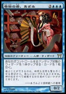 巻物の君、あざみ/Azami, Lady of Scrolls