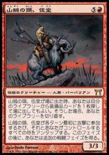山賊の頭、伍堂/Godo, Bandit Warlord