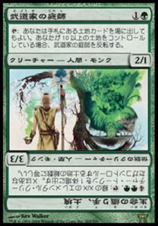 武道家の庭師/Budoka Gardener