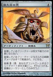 御大将の兜/General's Kabuto
