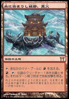血に染まりし城砦、真火/Shinka, the Bloodsoaked Keep