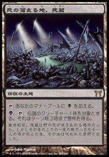 死の溜まる地、死蔵/Shizo, Death's Storehouse