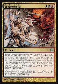 悪魔の戦慄/Demonic Dread