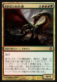 ドラゴンの大母/Dragon Broodmother