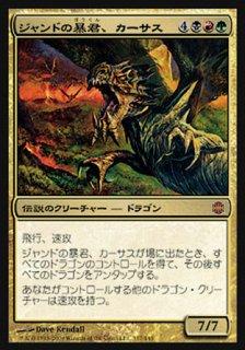 ジャンドの暴君、カーサス/Karrthus, Tyrant of Jund
