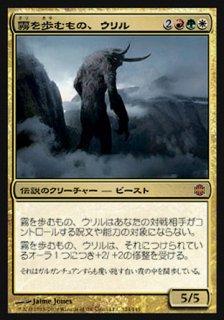霧を歩むもの、ウリル/Uril, the Miststalker