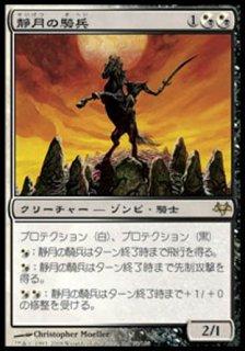 静月の騎兵/Stillmoon Cavalier