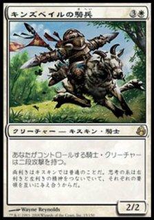 キンズベイルの騎兵/Kinsbaile Cavalier