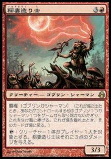 稲妻造り士/Lightning Crafter