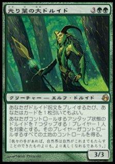 光り葉の大ドルイド/Gilt-Leaf Archdruid