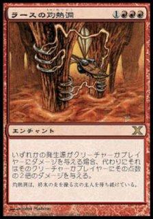 ラースの灼熱洞/Furnace of Rath