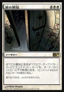 蔵の開放/Open the Vaults