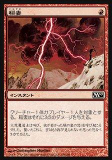 稲妻/Lightning Bolt