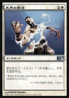 天界の粛清/Celestial Purge