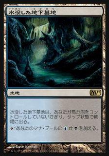 水没した地下墓地/Drowned Catacomb
