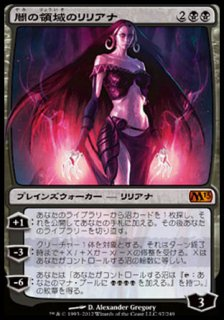 闇の領域のリリアナ/Liliana of the Dark Realms