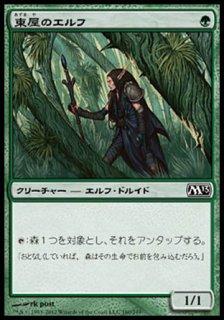 東屋のエルフ/Arbor Elf