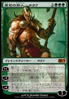 原初の狩人、ガラク/Garruk, Primal Hunter