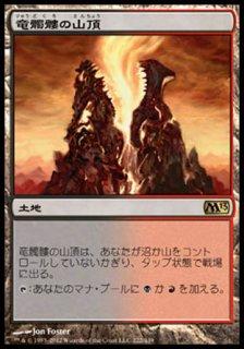 竜髑髏の山頂/Dragonskull Summit