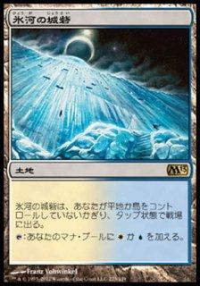 氷河の城砦/Glacial Fortress