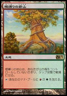 根縛りの岩山/Rootbound Crag