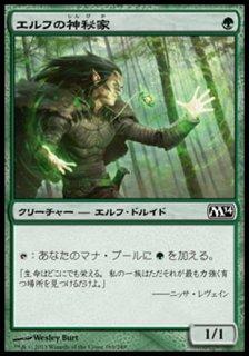 エルフの神秘家/Elvish Mystic