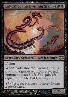 夜の星、黒瘴/Kokusho, the Evening Star