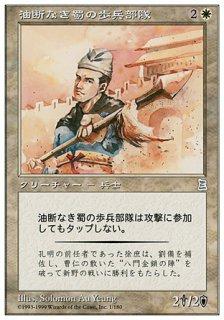 油断なき蜀の歩兵部隊/Alert Shu Infantry