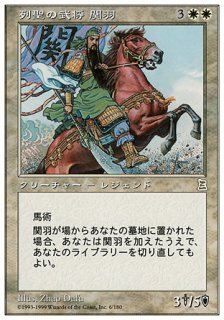 列聖の武将 関羽/Guan Yu, Sainted Warrior