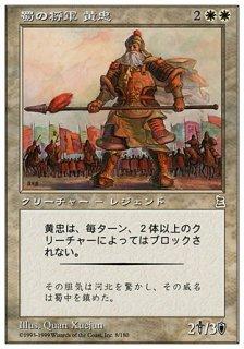 蜀の将軍 黄忠/Huang Zhong, Shu General