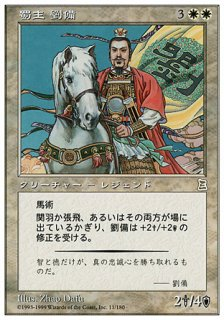 蜀主 劉備/Liu Bei, Lord of Shu
