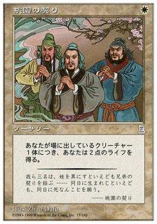 桃園の契り/Peach Garden Oath