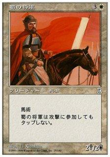 蜀の将軍/Shu General