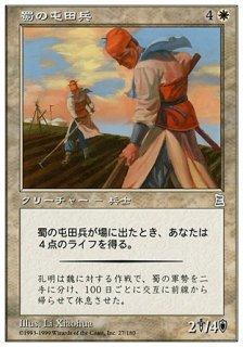 蜀の屯田兵/Shu Soldier-Farmers