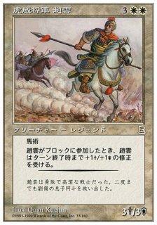 虎威将軍 趙雲/Zhao Zilong, Tiger General