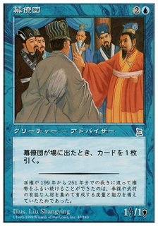 幕僚団/Council of Advisors