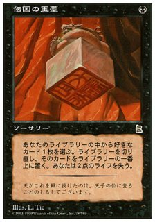 伝国の玉璽/Imperial Seal