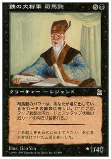 魏の大将軍 司馬懿/Sima Yi, Wei Field Marshal