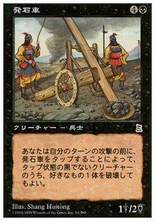 発石車/Stone Catapult