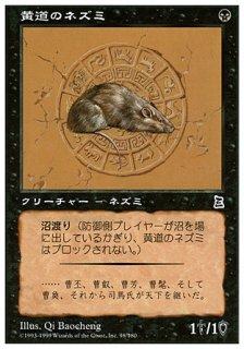 黄道のネズミ/Zodiac Rat