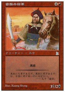蛮族の将軍/Barbarian General
