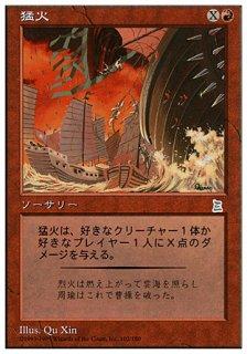 猛火/Blaze