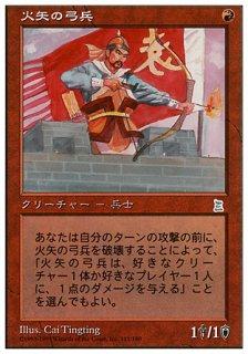 火矢の弓兵/Fire Bowman